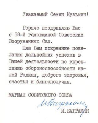 Баграмян 2