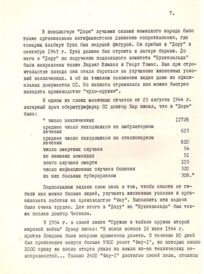 Курт Пельни 7_new